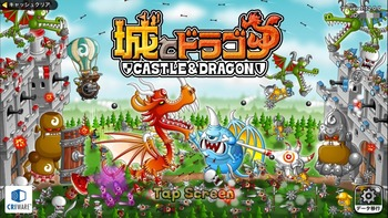 城とドラゴン タイトル
