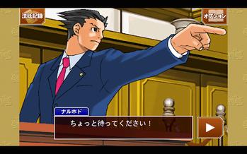 逆転裁判 (2)
