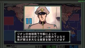 機動戦士ガンダム ギレンの野望 ジオンの系譜