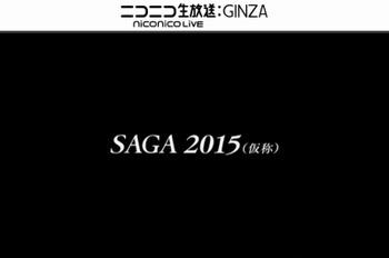 SAGA2015(仮称)