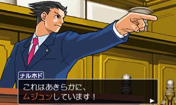 逆転裁判 (3)