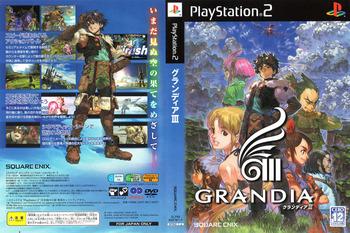 グランディア3 (3)