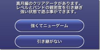 強くてニューゲーム (2)