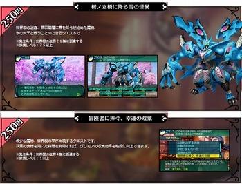 新・世界樹の迷宮2DLC (3)
