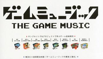 ゲーム ミュージックgamemusic