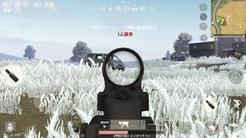 荒野行動 (3)