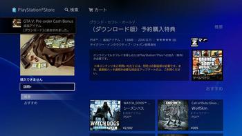 ダウンロード版PS4