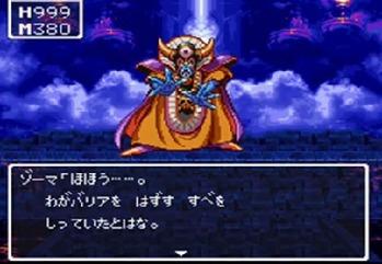 ゾーマ (2)