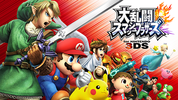 大乱闘スマッシュブラザーズ for Nintendo 3DS