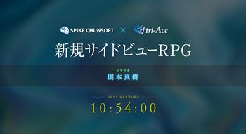 スパイクチュンソフト×トライエースの新規RPG