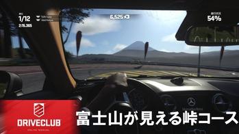 ドライブクラブVR 日本