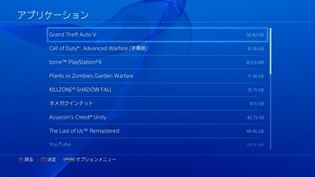 PS4フルインストール