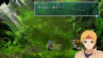 神護の森 スターオーシャン2