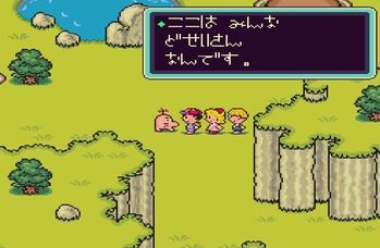 MOTHER2 (4)