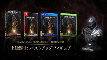ダークソウル リマスター PS4