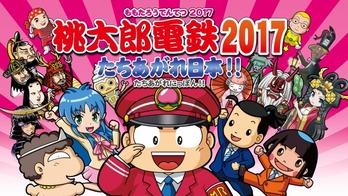 『桃太郎電鉄オンライン』とかいう面白いに決まってるゲーム