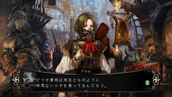 剣の街の異邦人 (2)