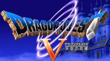 ドラゴンクエスト5 (2)