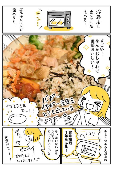 漫画(冷凍ごはん)2