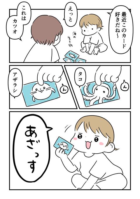あざっす_出力_001