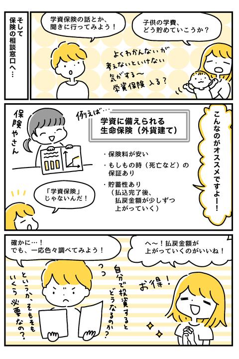 漫画(学資)