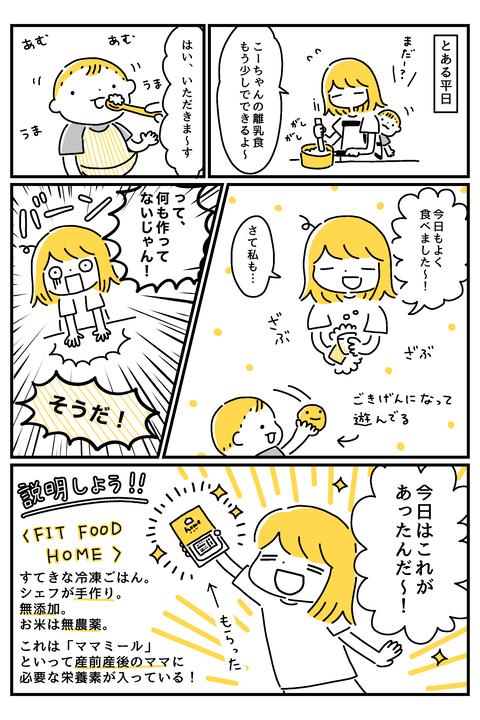 漫画(冷凍ごはん)