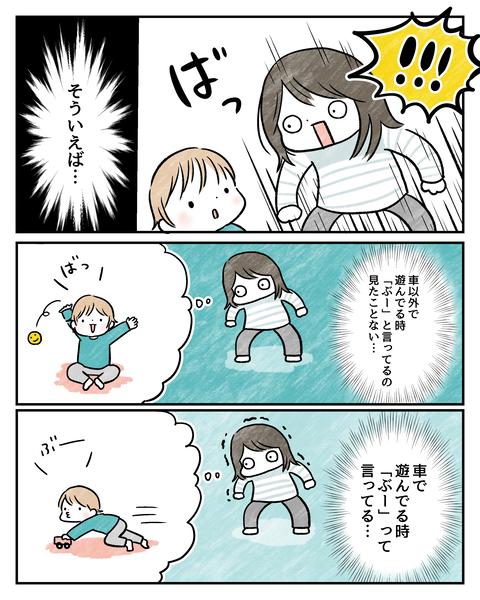 1歳車1−2