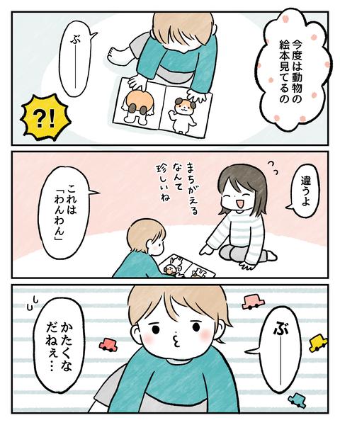 1歳車2−2