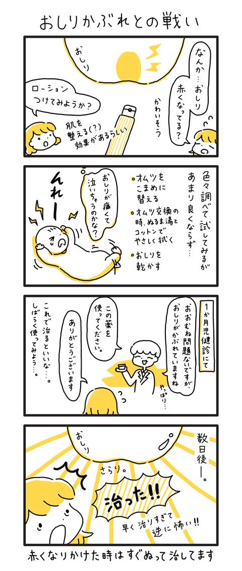 1ヶ月(1)〜(20)