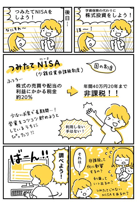 漫画(学資)2