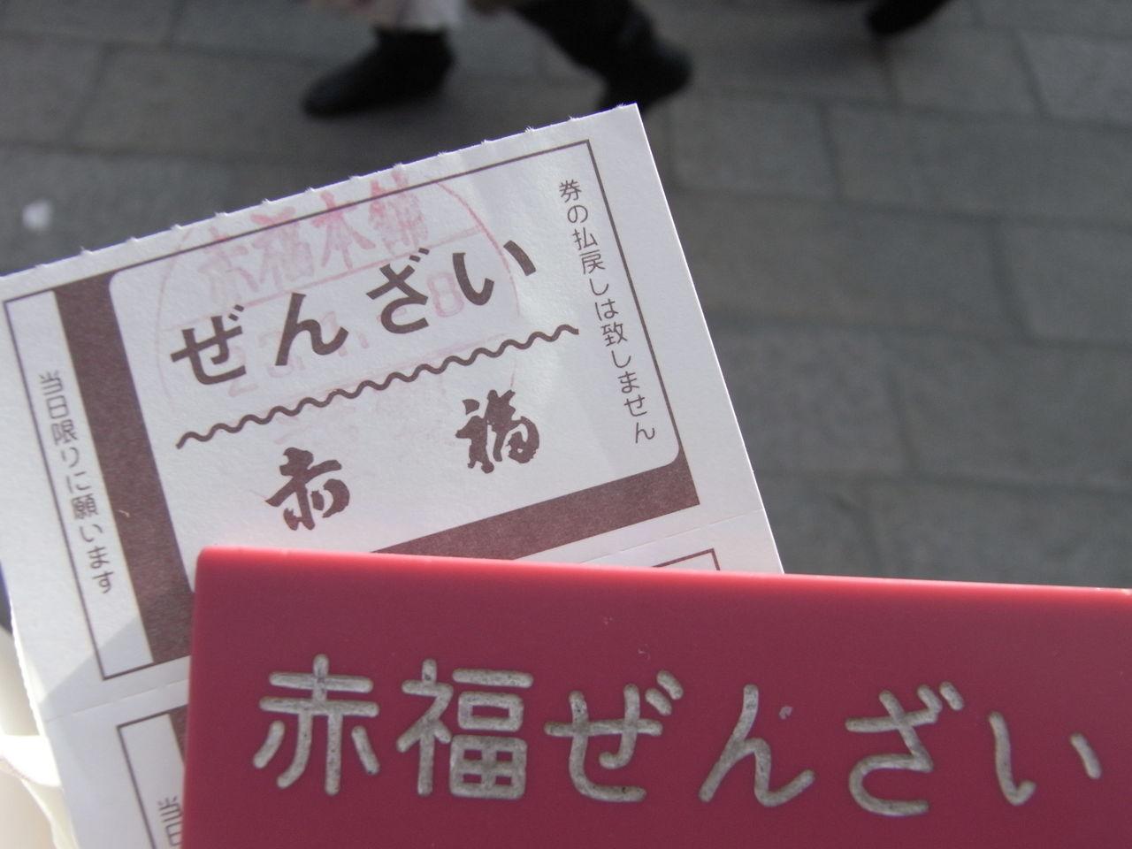 2011伊勢・名古屋 067