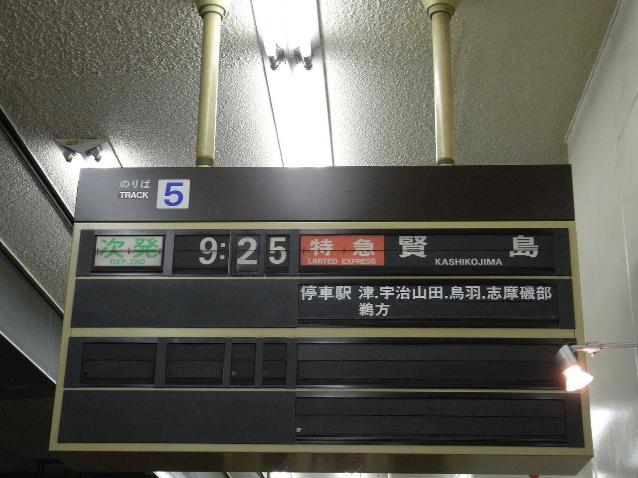 2011伊勢・名古屋 002