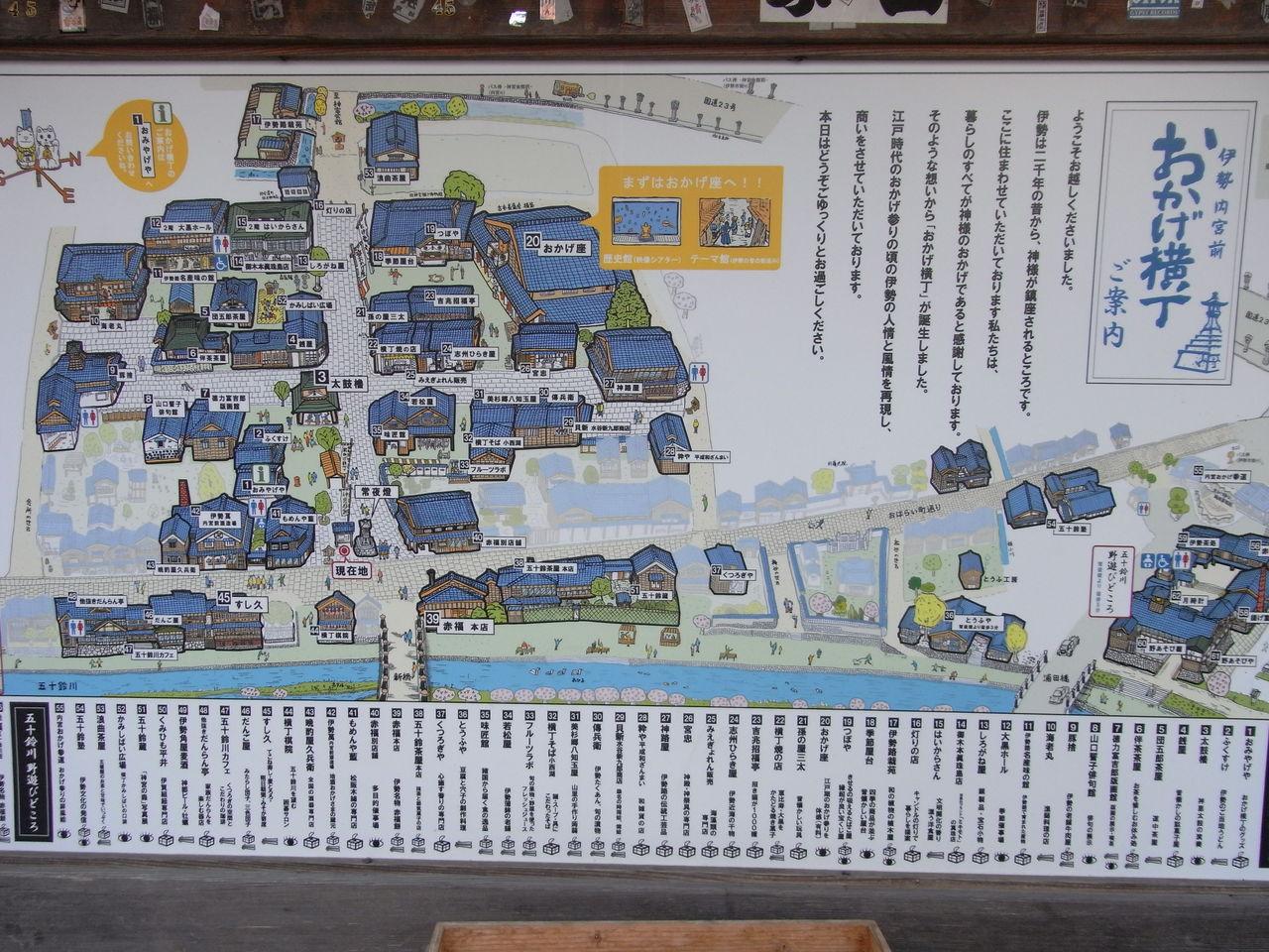 2011伊勢・名古屋 072
