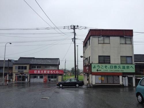 日奈久駅前