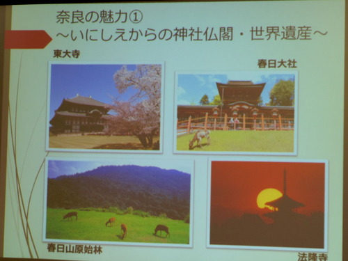 奈良の魅力1