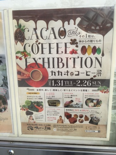 カカオとコーヒー展