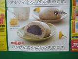 鎌倉あじさいパン
