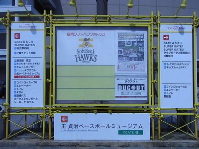 福岡ドーム5