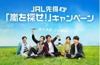 JAL先得2017 (200x130)