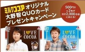 ミルクココア クオカード (300x183)