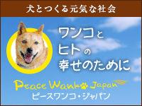 banner_peace-wanko