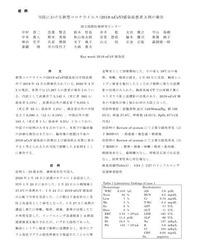 COVID-19_casereport_200205