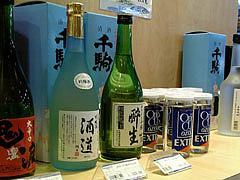 久光の日本酒売り場