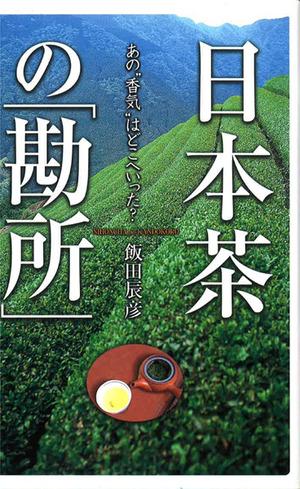 日本茶の勘所