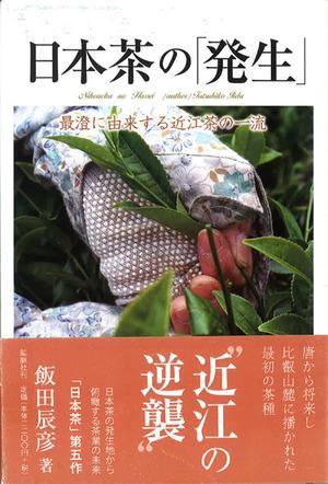 日本茶の発生