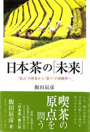 日本茶の未来