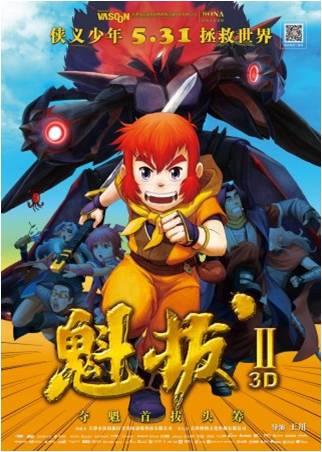 中国アニメ新聞写真(1)20130528
