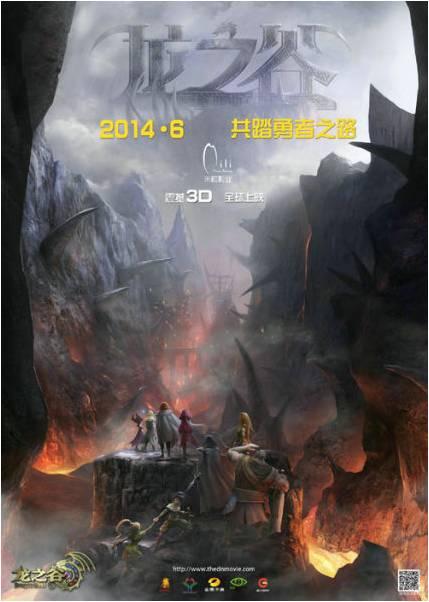 中国アニメ新聞(2)20130625
