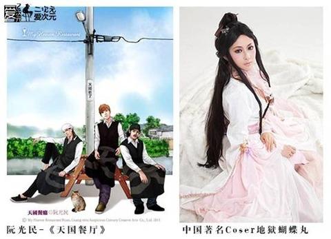 中国アニメ新聞(3)20130613