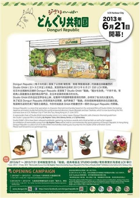中国アニメ新聞(2)20130610